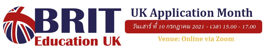 งานแนะแนวศึกษาต่อ UK อย่างเป็นทางการ | UK Application Month | 3 Feb - 24 Feb 2021 @Via Zoom